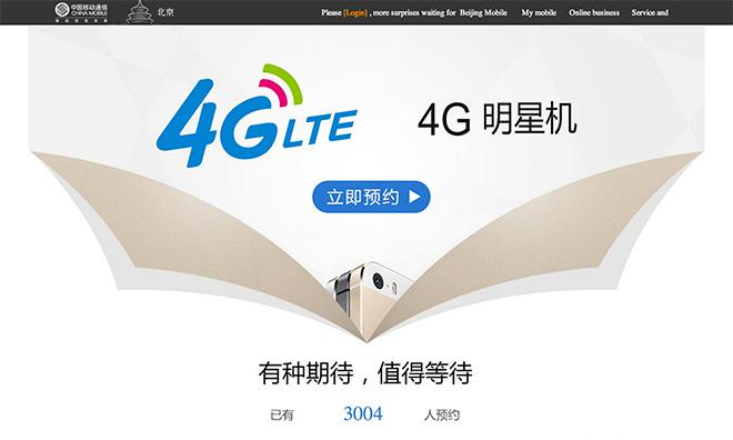 Apple's China Mobile deal expected to add 5% to revenue in ...