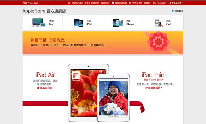 Apple Opens Official Store On Major Chinese E-commerce Site Tmall