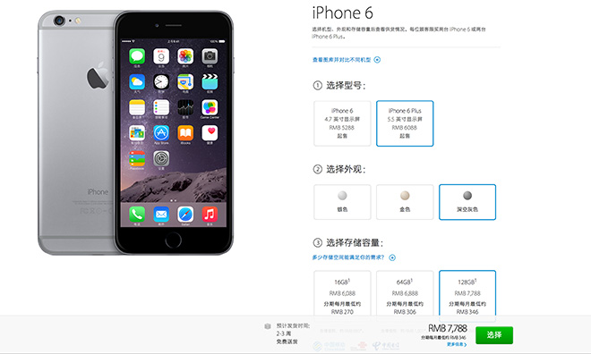 Apples IPhone 6 And Plus Officially Went Up For Preorder In China Friday Morning Initial Reports Say The Countrys Top Three Wireless Carriers