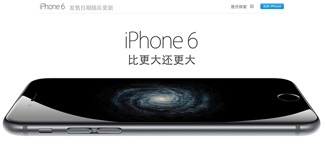 Reservations for Apple's iPhone 6, 6 Plus in China