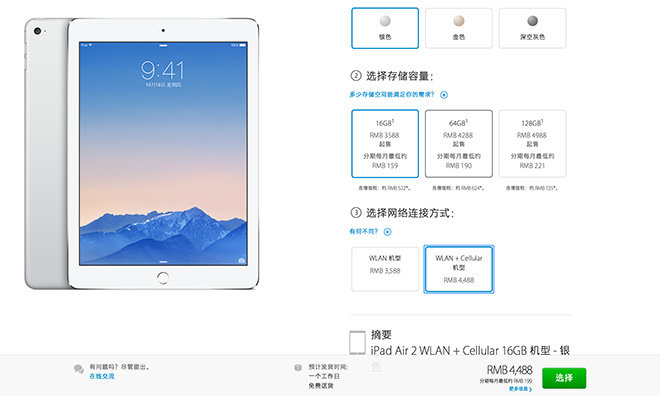 Apple iPad mini 3 China Download Driver