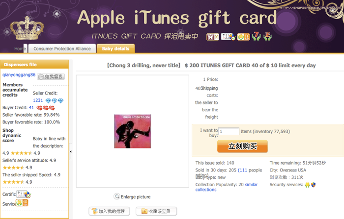 Hackers Crack Apples Itunes Gift Card Algorithm