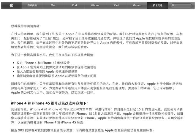 Apple CEO Tim Cook apologizes for warranty issues in China